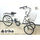 [笑顔一番] 前2輪 三輪 自転車 ユニバーサル トライク 大人用 70代からでも楽々乗れる 電動アシスト サスペンション機能 電動 自転車 trike 世界初 パラレルリンクシステム 採用 [300-01]