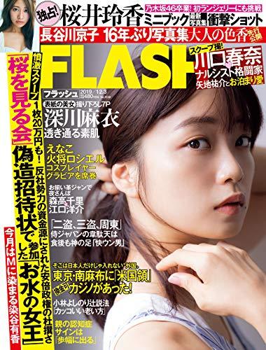 週刊FLASH 2019年12月3日号