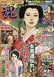 COMIC魂 Vol.9 (主婦の友ヒットシリーズ)