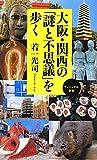 大阪・関西の「謎と不思議」を歩く (ヴィジュアル新書)
