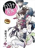 かみあり(5) (IDコミックス REXコミックス)