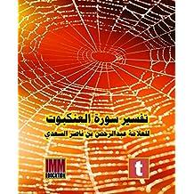 تفسير سورة العنكبوت: للعلامة عبدالرحمن بن ناصر السعدي (Arabic Edition)