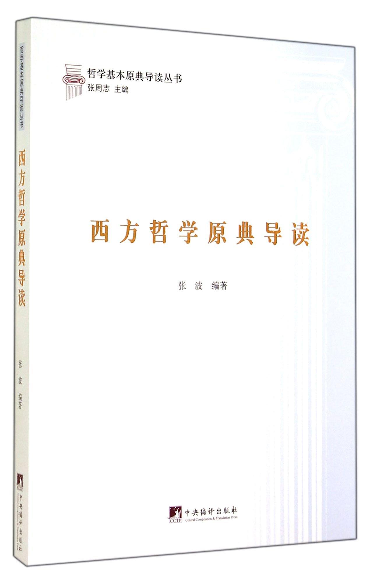 Read Online Classics of Western Philosophy Introduction (Introduction to Philosophy Basic Books Classics)(Chinese Edition) PDF ePub ebook