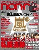 nonEno [2014 February]