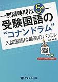 """受験国語の""""コナンドラム""""―制限時間は5分"""