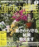NHK趣味の園芸 2016年7月号 [雑誌] (NHKテキスト)