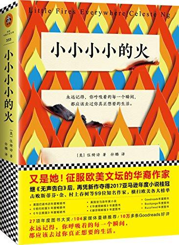 Book cover from 小小小小的火 (《无声告白》作者伍绮诗重磅新作) by (美)伍绮诗(Celeste Ng)