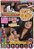 第2回ウブな女の手コキ研究会 [DVD]