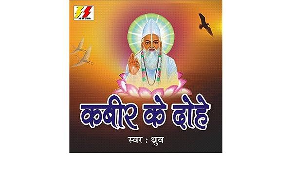 Sai itna dijiye song download dhruv djbaap. Com.