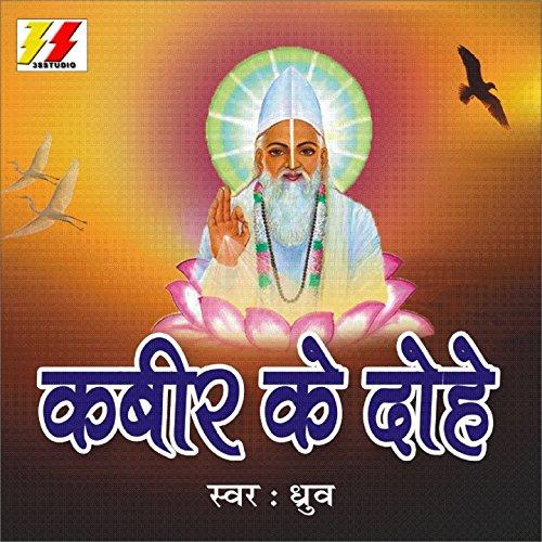 Sai itna dijiye (full song) dhruv download or listen free.