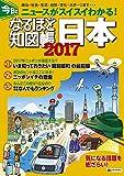 なるほど知図帳 日本 2017 (地図帳   マップル)