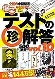 爆笑テストの珍解答500連発 !! vol.10