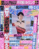週刊女性セブン 2018年 5/3 号 [雑誌]