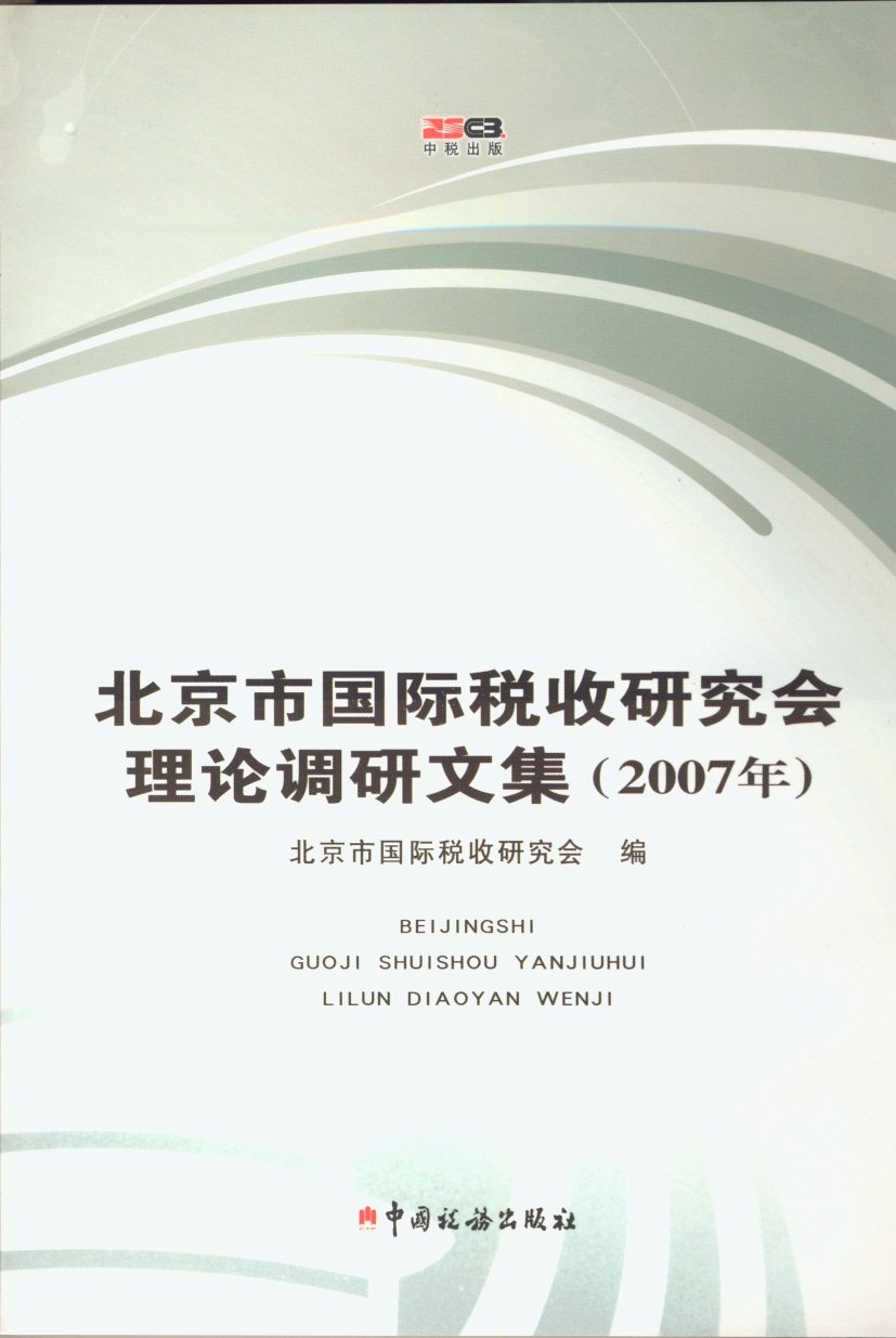 """Read Online Collection of Documents from the Beijing International Taxation Research Institute"""""""" (2007) (Chinese Edition) pdf epub"""
