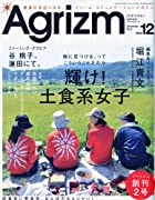 Agrizm(アグリズム) 2009年 12月号 [雑誌]