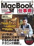 MacBook仕事術!  2017