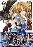 Oda Nobuna no Yabou Vol.7 (Novel)