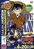 Detective Conan - Hattori Heiji To No Mikkakan (DVD+POSTCARD) [Japan LTD DVD] ONBD-2589