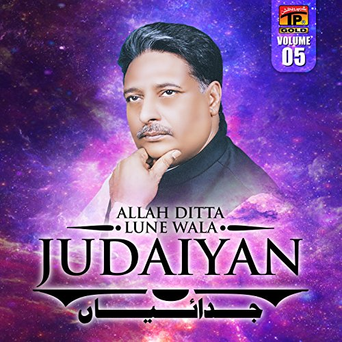 Allah ditta lonay wala mp3 songs | mp3 and mp4 songs.