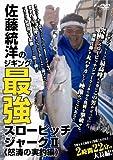 佐藤統洋のジギング最強スローピッチジャーク 2 怒涛の実釣編 (<DVD>)