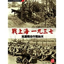 ZBT Battle Field Series:Battle In Shanghai 1937 (Chinese Edition)