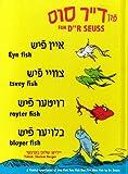 Eyn Fish Tsvey Fish Royter Fish Bloyer Fish: One Fish Two Fish Red Fish Blue Fish in Yiddish (Yiddish Edition)