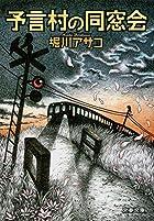 予言村の同窓会 (文春文庫)