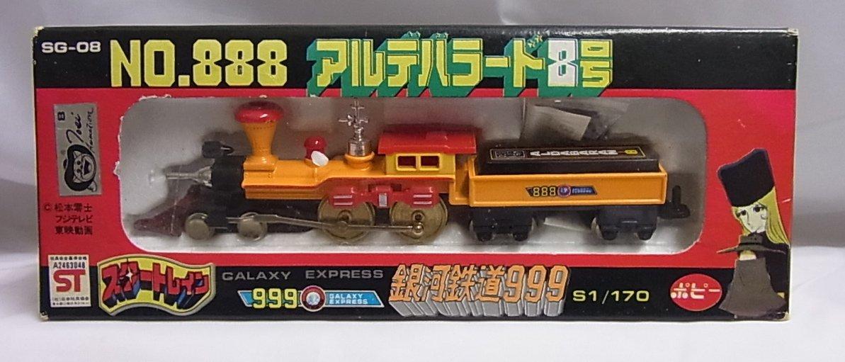 ポピー スタートレイン 銀河鉄道999 NO.888 アルデバラード8号 SG-08 B006JLNNG2