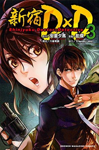 新宿D×D(3) (講談社コミックス)