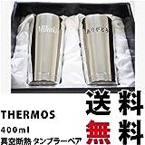 名入れ 2個セット THERMOS サーモス 真空断熱 タンブラー ペア 400ml JMO-GP2