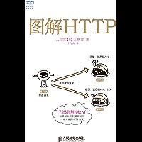图解HTTP (图灵程序设计丛书)