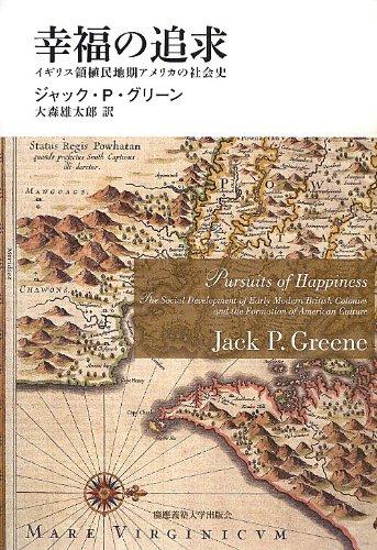 Download Kofuku no tsuikyu : Igirisuryo shokuminchiki amerika no shakaishi. pdf epub