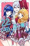 山田くんと7人の魔女(22) (講談社コミックス)