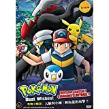 Pokemon Best Wishes : Dent And Takeshi ! Gyarados's Outrage !! (DVD, Region All) Japanese Anime English Subtitles