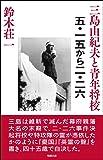 三島由紀夫と青年将校―五・一五から二・二六