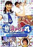 NHK あつまれみんなの広場「夢りんりん丸」 [DVD]