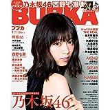 BUBKA 2017年1月号