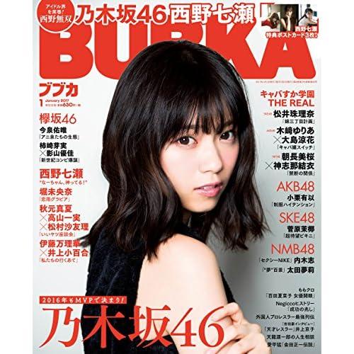 BUBKA 2017年1月号 表紙画像