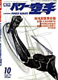 Monthly Power Karate Illustrated October 1993 (Kyokushin karate collection) (Japanese Edition)