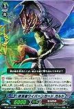 カードファイト!!ヴァンガード 【抹消者 ワイバーンガード ガルド】【RR】BT10-017-RR ≪騎士王凱旋 収録≫