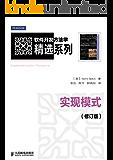 实现模式(修订版)(异步图书) (软件开发方法学精选系列)