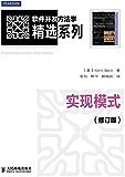 实现模式(修订版) (软件开发方法学精选系列)