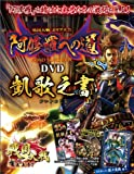 To Sengoku War -1570 devil proceeding to the capital - Noriyuki DVD Kaige