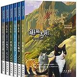 猫武士五部曲-族群黎明(1-6套装共6册)