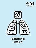 情報の呼吸法 ideaink 〈アイデアインク〉