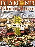 ダイヤモンド・チェーンストア 2018年5月15日号 特集●総菜マーケティング!