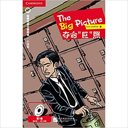 Cambridge bilingual grade reading Fiction Museum: killer giant according to The Big Picture (Level 1)(Chinese Edition)