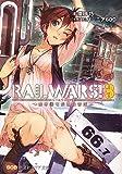 RAIL WARS!〈3〉日本國有鉄道公安隊 (創芸社クリア文庫)