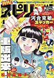 月刊!スピリッツ 2019年 4/1 号 [雑誌]: ビッグ スピリッツ 増刊