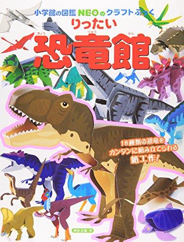 りったい 恐竜館 (小学館の図鑑NEOのクラフトぶっく)